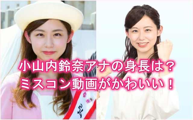 小山内鈴奈の身長・体重・プロフィール・竹俣紅アナと小室瑛莉子アナとの身長差