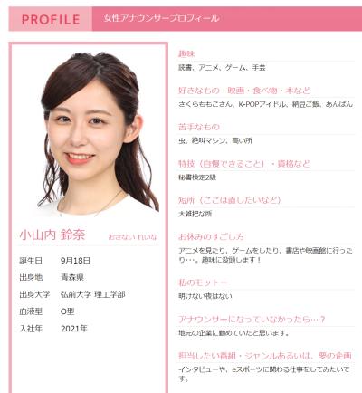 小山内鈴奈の公表のプロフィール