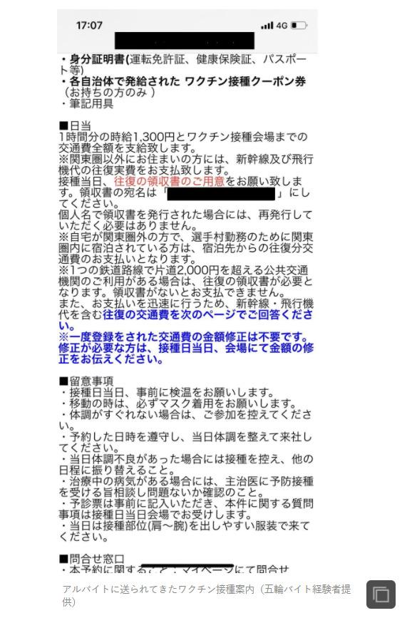 東京五輪バイト募集・高時給