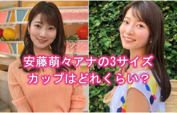 テレ朝アナウンサー・安藤萌々のカップサイズ、バスト、3サイズ、スタイル