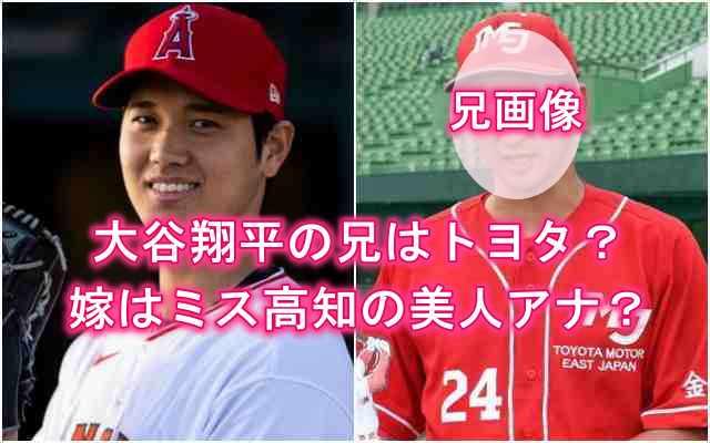 大谷翔平の兄はトヨタ、結婚相手の嫁と子供