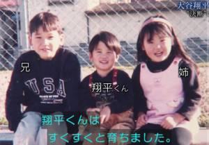 大谷翔平と兄弟姉妹の顔