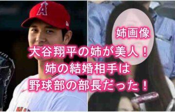 大谷翔平の姉は看護師、身長、体、結婚相手