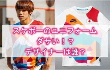 スケボー日本代表ユニフォームがダサい・デザイナーはピエットパラ