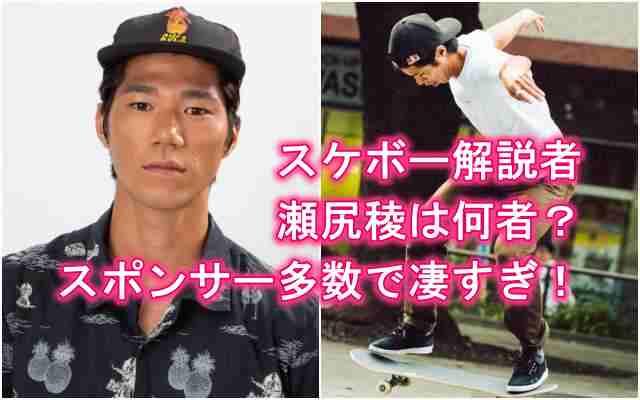 スケボー解説者・瀬尻稜の年齢プロフィール