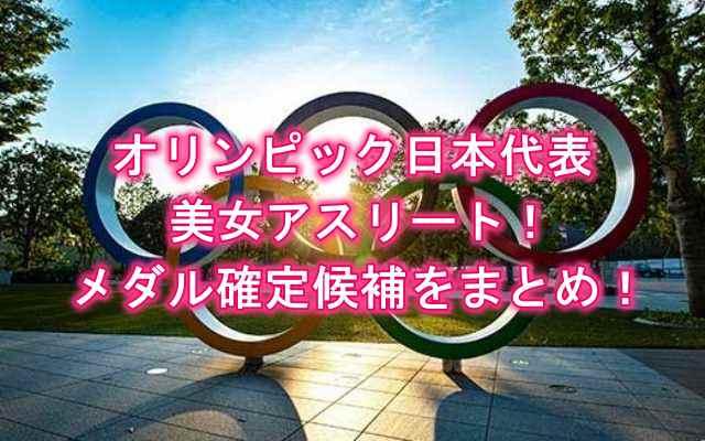 オリンピック日本代表かわいい美女アスリート
