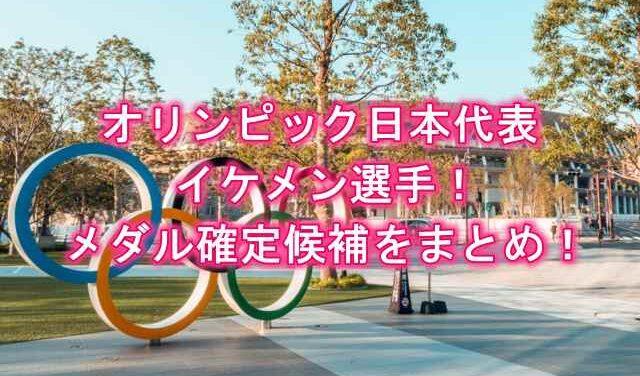 オリンピック日本代表イケメン