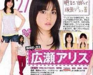 広瀬アリスの3サイズ:中学3年生