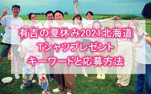 有吉の夏休み2021北海道Tシャツプレゼントキーワードと応募方法