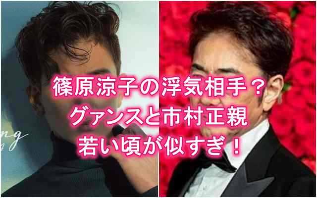 篠原涼子の浮気相手グァンスと市村正親の顔が似てる