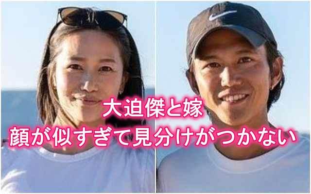 大迫傑と嫁の顔が似てる