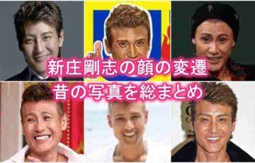 新庄剛志の昔の写真:顔の変遷・変化