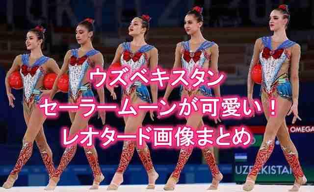 ウズベキスタン新体操団体・セーラームーン・レオタード衣装画像