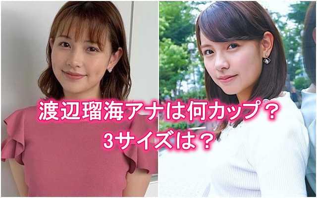 渡辺瑠海の胸は何カップ・バストサイズ・3サイズ