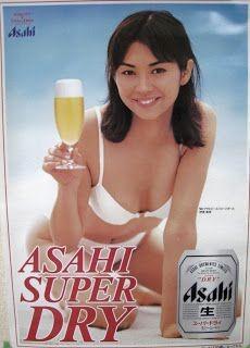 伊東美咲アサヒビールイメージガール時代