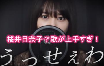 桜井日奈子の歌がうまい・うっせぇわ