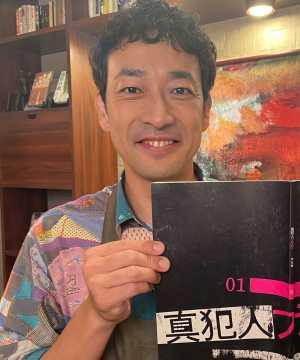 真犯人フラグ 日野渉:演 – 迫田孝也