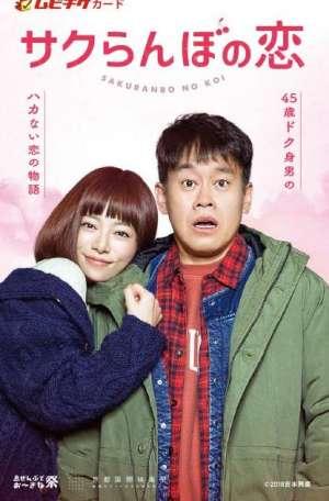 桜井ユキと宮川大輔のキスシーンとラブシーン