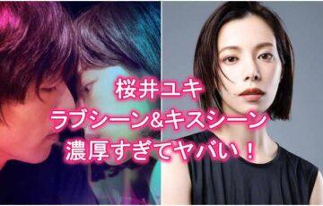 桜井ユキのラブシーンとキスシーン・娼年・高橋一生