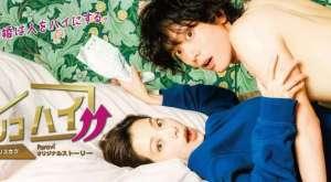 桜井ユキのラブシーン:リコハイ
