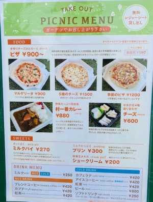 レークヒルファームのカフェレストランメニューと価格