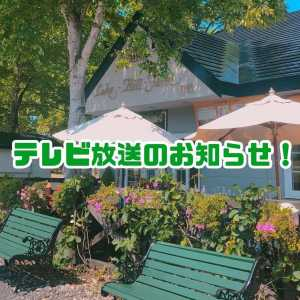 有吉の夏休み2021北海道ジェラートショップ、レークヒルファーム