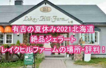 有吉の夏休み2021北海道ジェラートの場所と評判