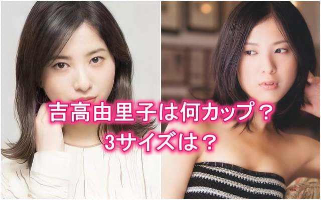 吉高由里子の胸のカップ数・バストサイズ・3サイズ・水着・グラビア写真集