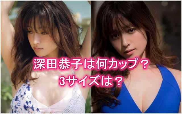 深田恭子の胸のカップ数・バストサイズ・3サイズ・水着グラビア
