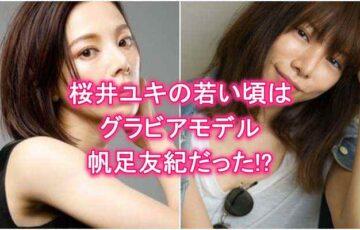 桜井ユキの若い頃・昔と現在の顔比較・グラビアモデル時代