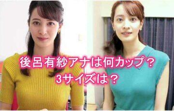 後呂有紗アナの身長体重・カップ・3サイズ・バストサイズ・水着・ニット