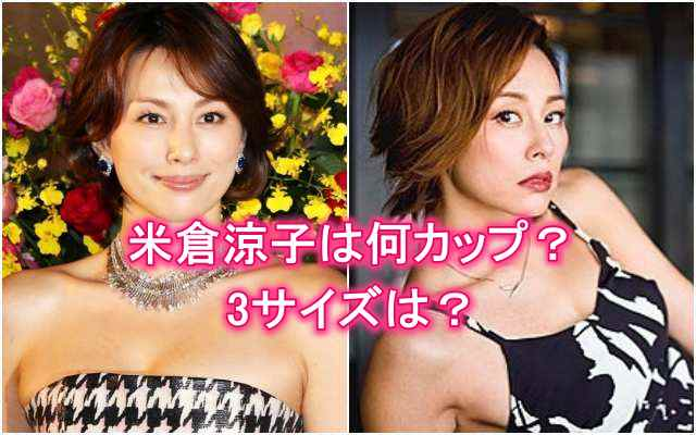 米倉涼子の胸のカップ・3サイズ・バストサイズ・水着グラビア